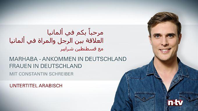 Arabisch mit arabischen Untertiteln: الحلقة الثالثة: العلاقة بين الرجل والمرأة في ألمانيا