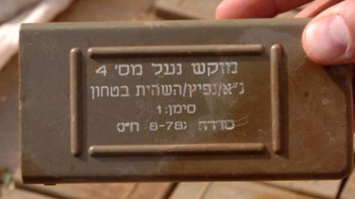 Aufnahme einer Mine aus israelischer Produktion, die bei der Kontrolle gefunden wurde.